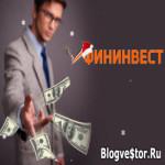Микрофинансовая организация ООО Фининвест (15-30% в месяц) — Выдача кредитов онлайн и заработок на инвестирование