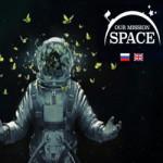 Космический проект Our Mission Space (16-45% в месяц) — Обзор и отзывы с космоса