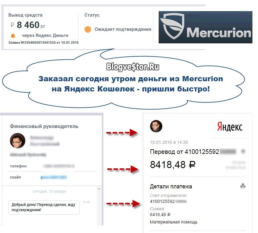 vyplata-mercurion-12.01.16