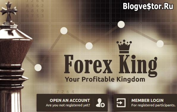 forex king отзывы