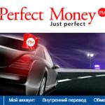 Платежная электронная система Perfect Money – Регистрация кошелька, пополнение, обмен, вывод, верификация, отзывы!