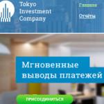 Японский проект Tokyo Investment Company (18-24% в месяц) — Обзор и отзывы о компании