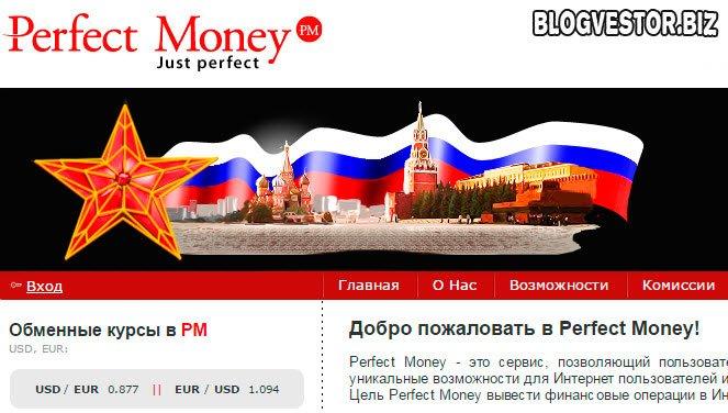 Perfect Money кошелек отзывы