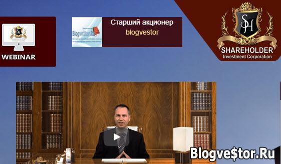 shareholder-company-investment-corporation-otzyvy-i-obzor-proekta