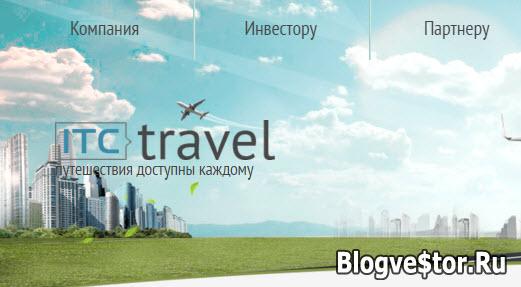 itc travel отзывы