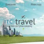 Инвестиционная компания ITC Travel (9-21% в месяц) — Обзор и отзывы о туристическом проекте!