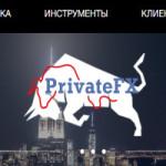 Новый брокер PrivateFX при поддержке одной из самых крупных Украинских инвестиционных компаний Concorde Capital — Обзор и отзывы о будущем гиганте!