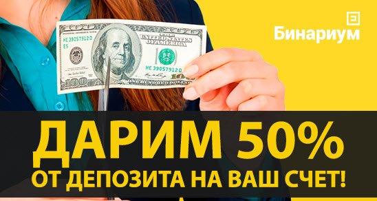 binarium-bonusy-12.05.17