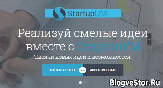 startupum отзывы