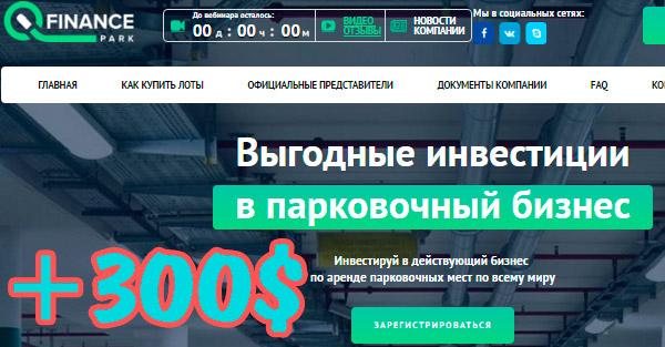 usililsya-v-finance-park-na-300-v-itoge-obshhaya-summa-investicij-v-kompanii-sejchas-600