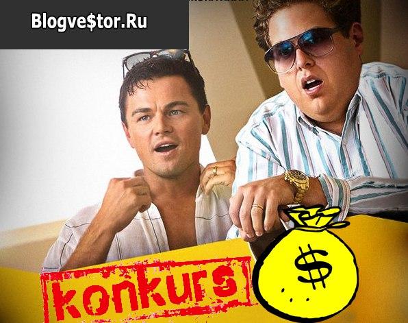konkurs-vk-blogvestor-vtoroj