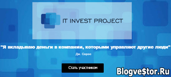 it-invest-project-otzyvy-obzor