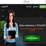 Торговля бинарными опционами через брокера PrivateFX — Пошаговая инструкция!