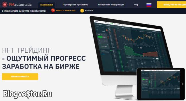 pmautomatic-off-sajt