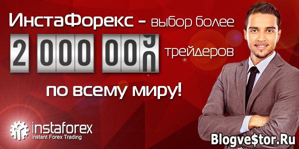 instaforex-otzyvy-obzor-brokerskoj-kompanii