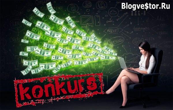konkurs-blogvestor-iul-14.07.16