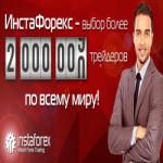 Форекс Брокер InstaForex — Обзор и отзывы о компании!