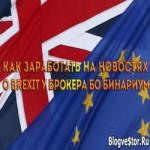 Как заработать на новостях о Brexit у брокера БО Binarium?!