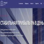 Инвестиционная компания Trust Invest (30-35% в месяц)— Отзывы и обзор проекта!