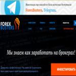 Заработок на брокерах вместе с Forex Busters (65% в месяц) — Обзор и отзывы проекта!