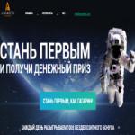 Как заработать,  не вкладывая собственных средств? Ежедневный конкурс трейдеров от AMarkets «Гагарин»!
