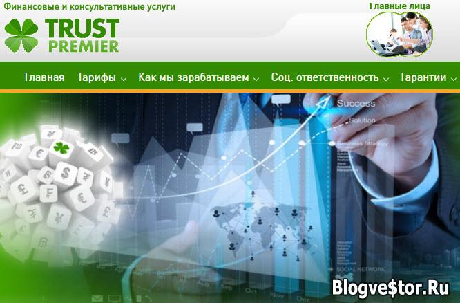 trust-premier-otzyvy-obzor-proekta