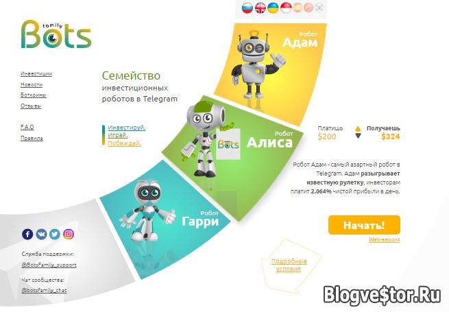 bots-family-otzyvy-obzor-proekta