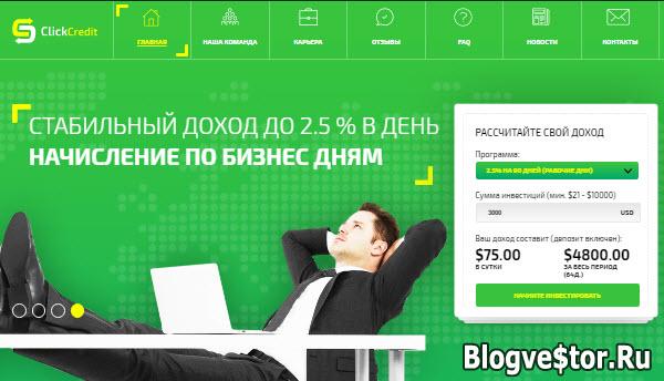 clickcredit-otzyvy-obzor-proekta