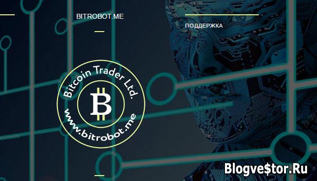 bitrobot-otzyvy-obzor