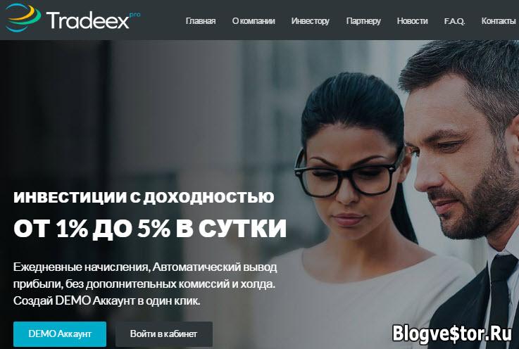 tradeex-otzyvy-obzor-proekta