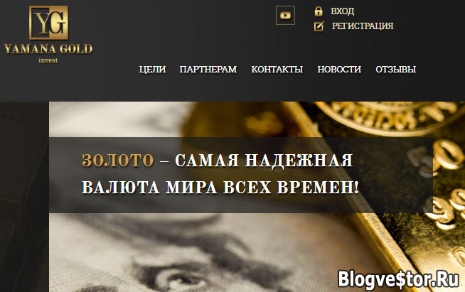 yamana-gold-invest-otzyvy-obzor-proekta