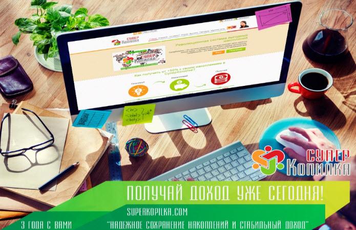 avtomaticheskaya-adaptaciya-vyplat-put-k-vechnomu-i-stabilnomu-doxodu-s-superkopilka