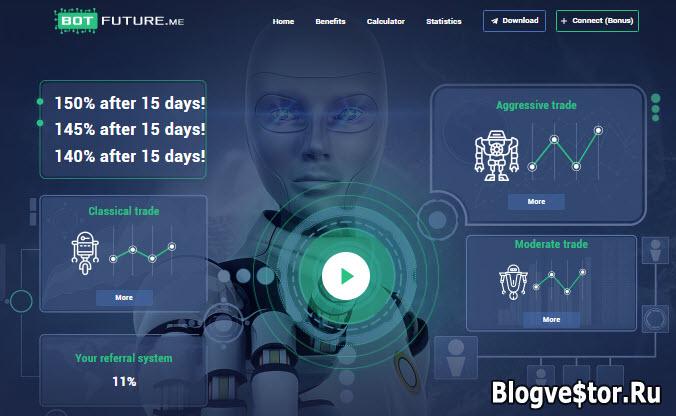 bot-future-otzyvy-obzor-proekta