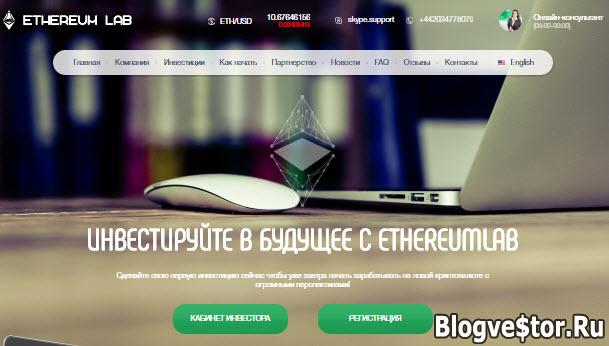 ethereumlab-otzyvy-obzor-proekta