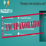 Страховой фонд 1000$ в популярном Razzleton!