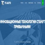Рандомный TC Auto (24-90% в месяц + Страховка 300$) — Отзывы и обзор на редкий маркетинг!