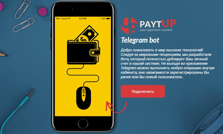 paytup-bot-14.11.16