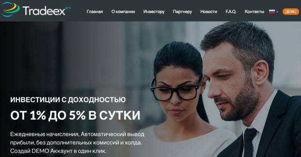 tradeex-banner-620-324-rus