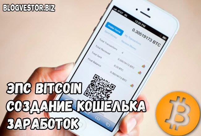 bitkoin-koshelek-registraciya-kak-sozdat