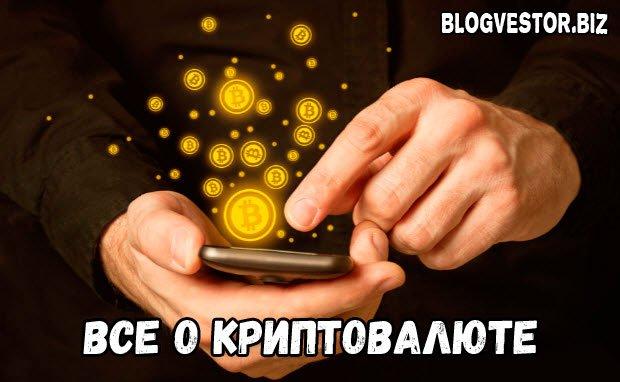 kriptovalyuta-kak-zarabotat-kurs-bitkoin-onlajn
