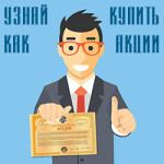 Долевые Акции СуперКопилки — Что это и как на них заработать?!