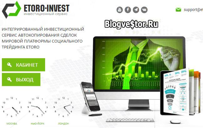 etoro-invest-otzyvy-obzor-proekta