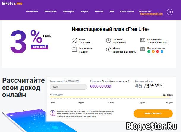 bike-for-me-profit-po-vkladam-100-uvelichenie-straxovki-do-1500-novyj-tarif-3-v-sutki-rcb-425-dlya-nashix-partnerov