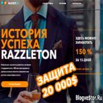 RaZZletoN — Защита 20 000$ + Рекордный Профит 356,30% + Планы на будущее!