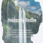 Идеальная нейросеть Weollee (45-56% в месяц + Возможность вывода депозита в любой момент) — Отзывы и обзор на первый проект-копилку на популярной платформе Telegram!