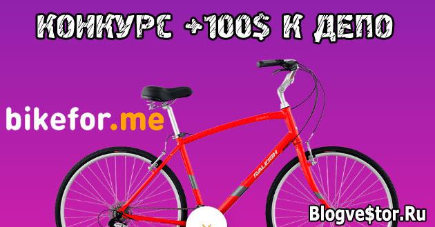 bike-for-me-konkurs-sdelaj-vklad-v-proekt-poluchi-k-depo-100
