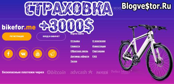 bike-for-me-straxovka-3000-45-rcb-ot-bloga