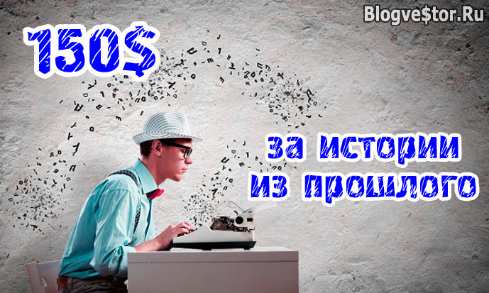 blogvestor-konkurs-repostov-mart-2017