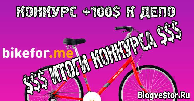 itogi-konkursa-bike-for-me-opredeleny-10-schastlivchikov-kotorye-poluchayut-po-100