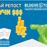 Отчет доходов за 27 марта — 04 апреля 2017 + Итоги конкурса репостов Вконтакте за март!